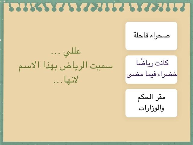 لغتي مدينة الرياض by جواهر عسيري