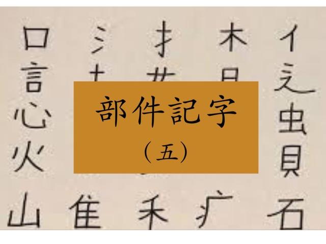 部件識字(五)且 倉 采 良 by Primary Year 2 Admin