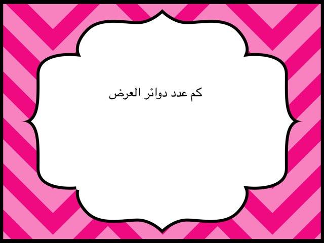 لعبة 63 by omabdullah alenazi