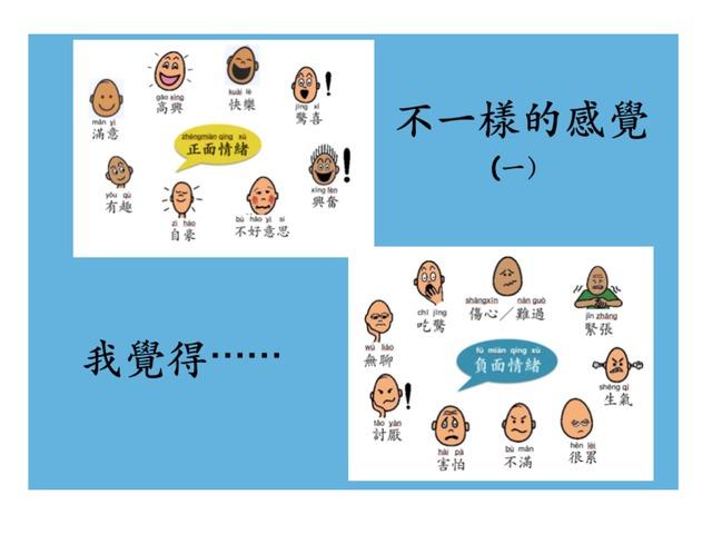 不一樣的感覺(一) by Primary Year 2 Admin