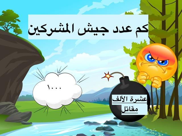 غزوة احد by Hnoooy Hnoooy