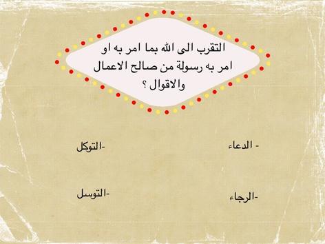 سفينة النجاه by ast 2233