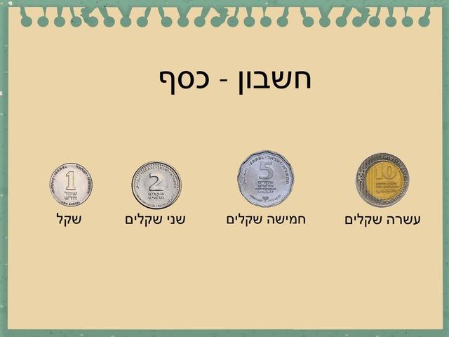 חשבון יישומי by אלירז חדד