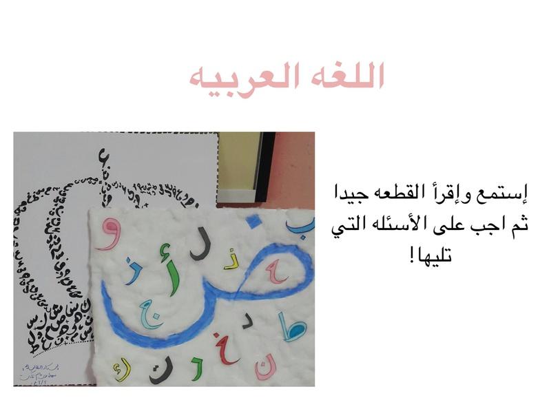 قراءه by מנאר קבלאן