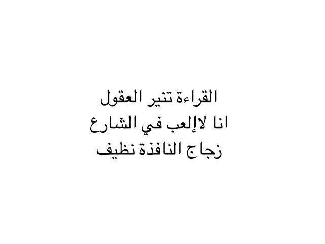 لغتي  سادس ب by حنان الرفاع