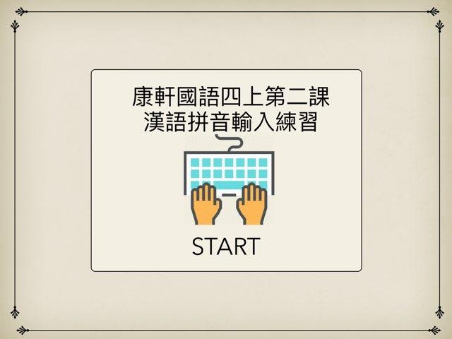 康軒國語四上第二課 拼音綀習 by Union Mandarin 克