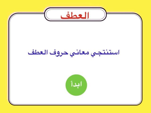 حروف العطف معانيها by Kamlh 1931