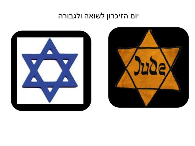 יום השואה by איילת ואשר מזרחי