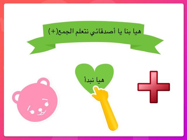 تعلم الجمع by Joud Alharbi