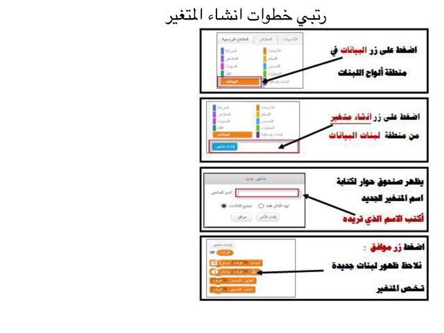 انشاء متغير by عبدالله عبدالحميد