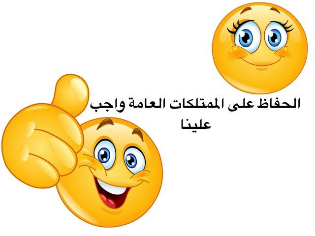 المحافظة على الممتلكات by Asmaa Alturkiat