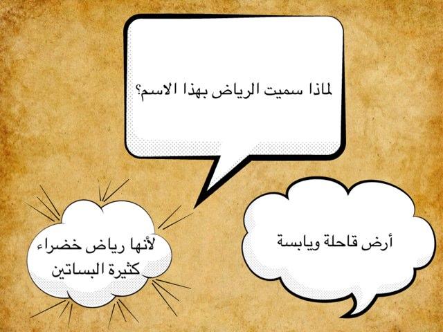 الرياض by Rufayda Alkhatatneh