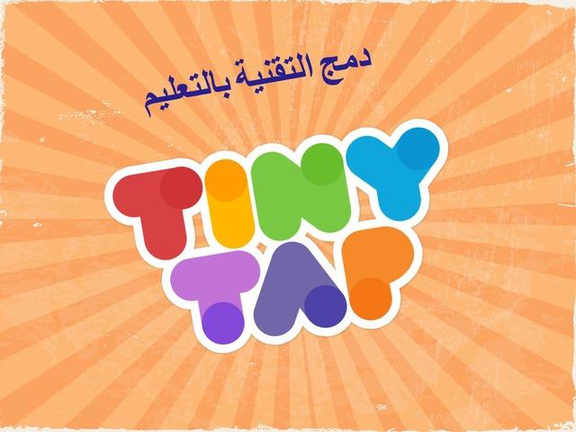 تطبيق على برنامج TinyTap  by amani alomri