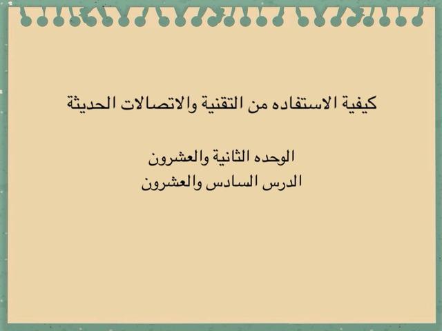 اثير وداليا  by أ-مها الخزاعي