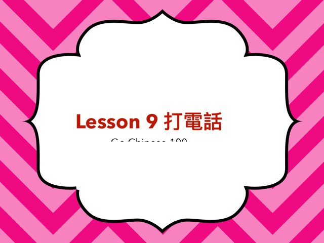Lesson 9 (Go Chinese 100) by Chiu-Ping Lin