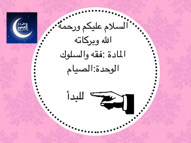 فقه ٤ by يارا بندر الظاهري