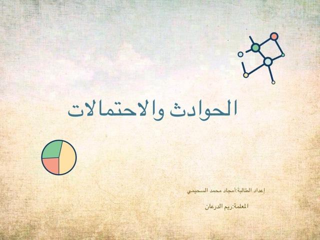 الحوادث والاحتمالات by Haya AL harbi
