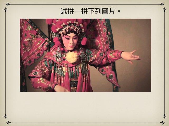 中國文化藝術 - 戲曲 by Janice Lee