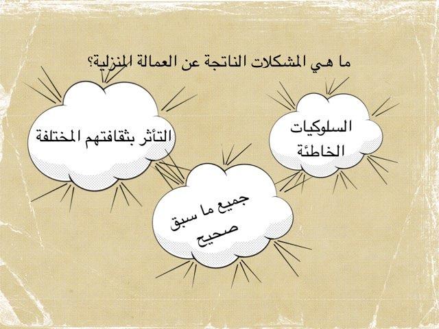 عماله by جواهر العنزي