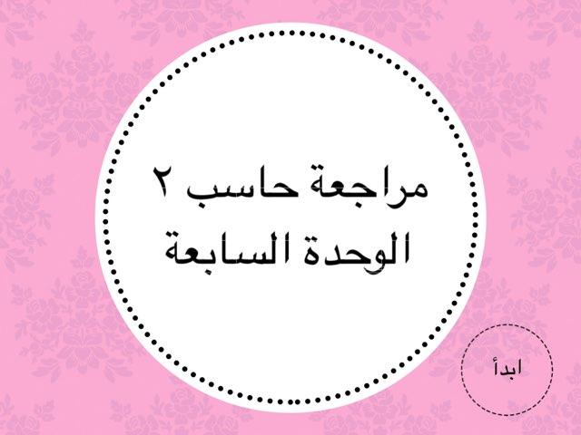حاسب٢ by Maram Hassan