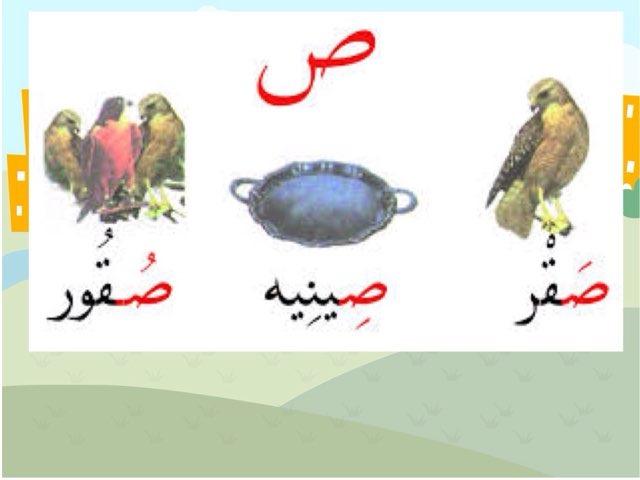 لعبة 214 by Noura Alshalahi