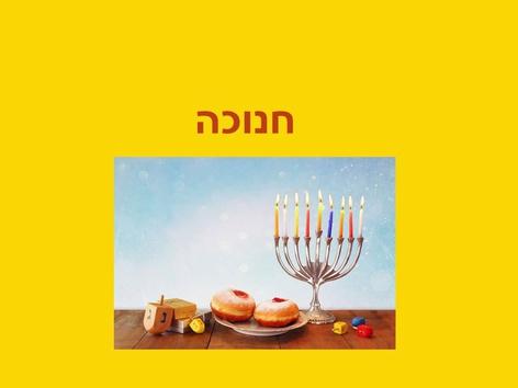משחק חנוכה by Miriam Tilkin