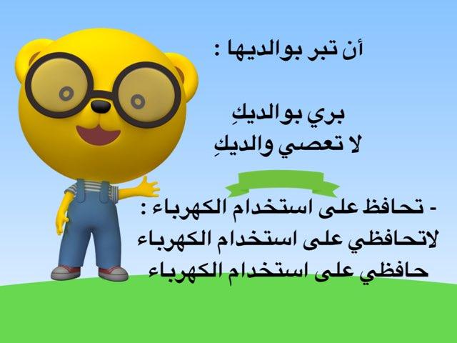 الامر by فجر المطيري