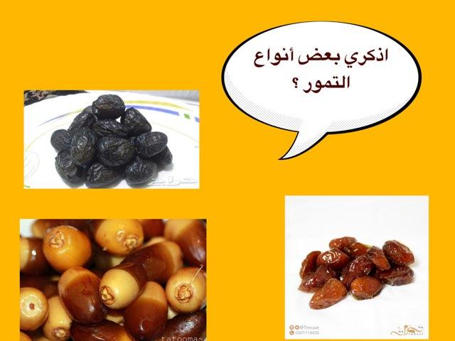 لعبة 62 by Wafa Alghamdi