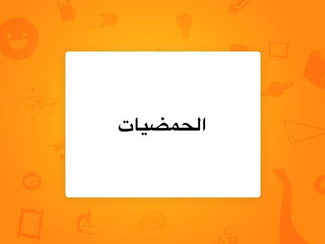 الحمضيات by khitam assa
