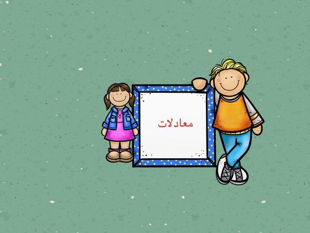 المعادلات by ف . احمد