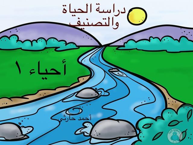 دراسة الحياة  والتصنيف by احمد كريري