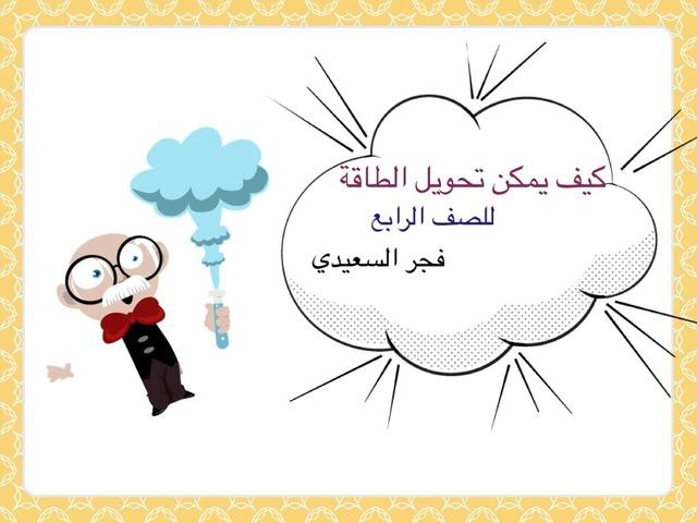كيف يمكن تحويل  الطاقة    by Fajer Alsaeedi