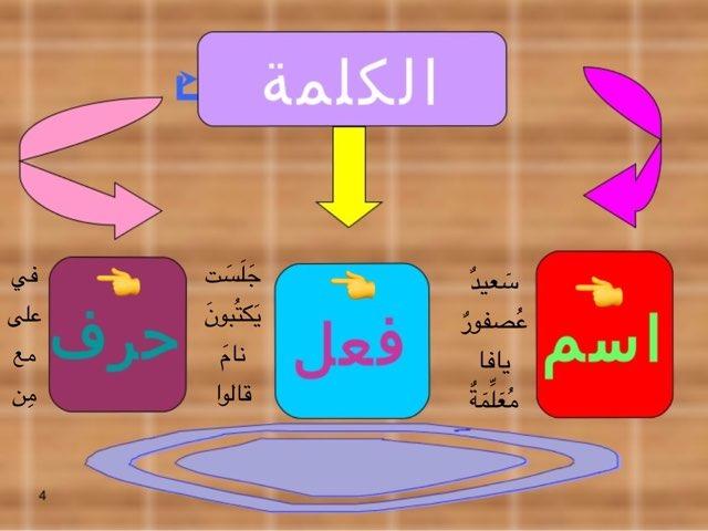 اسم فعل حرف by בילאל אלעמור