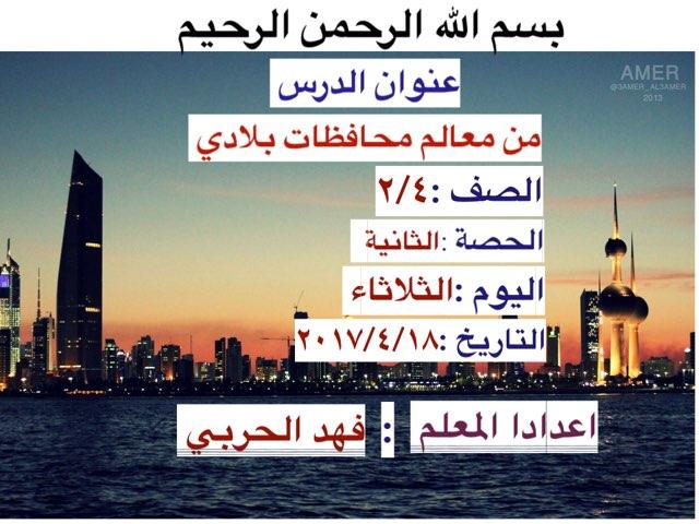معالم محافظات بلادي  by Nadia alenezi