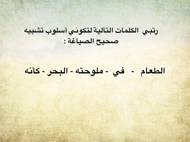 لعبة 71 by براءة محمد الامير الامير