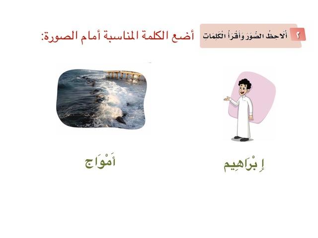 حرف الألف صف أول  by أم عبدالمحسن