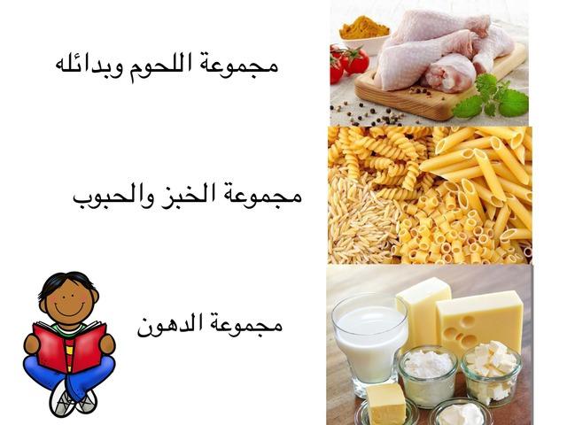 اليوم العالمي للغذاء by Zahraa Baroun