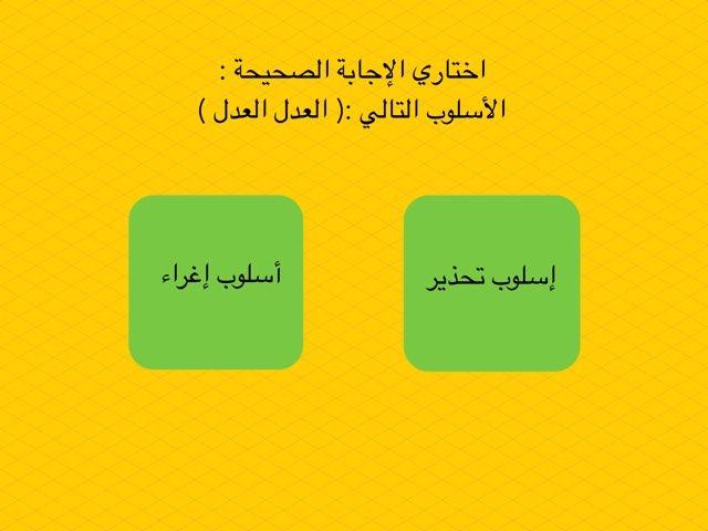 لعبة 19 by Manal Almahmadi