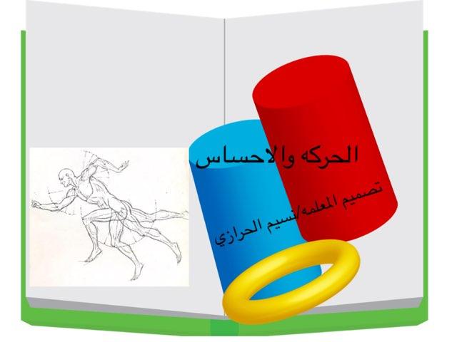 الحركه والاحساس by Nona ff