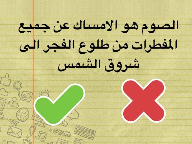 الصوم وأنواعه by Dalal Al-rashidi