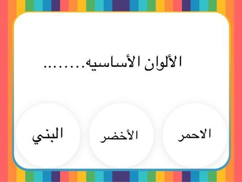 الألوان  by سميره