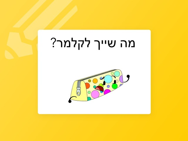 מה שייך לקלמר by TinyTap creator