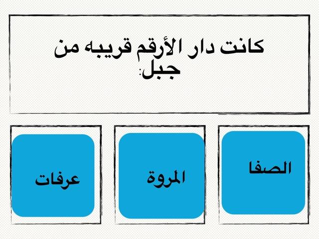 الجهر بالدعوة by Reem Alreem