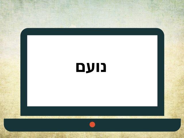 הקלדת השם נועם by יעל קובו