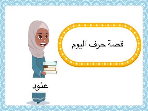حرف العين by mona alotaibi