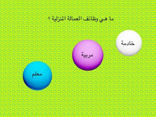 لعبة 5 by جواهر العنزي