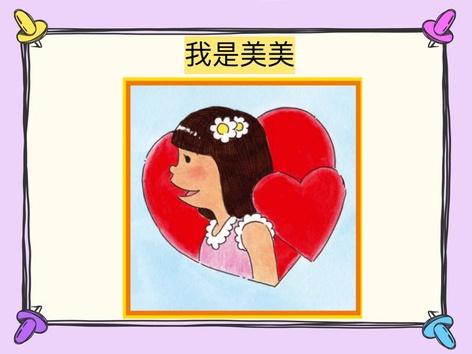 中級故事#45我是美美 by 樂樂 文化