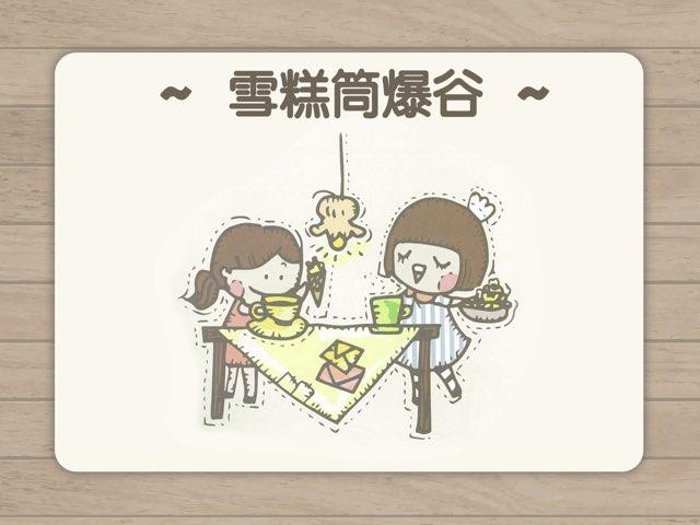 雪糕筒爆谷(廣東話) by Chocolate Rain