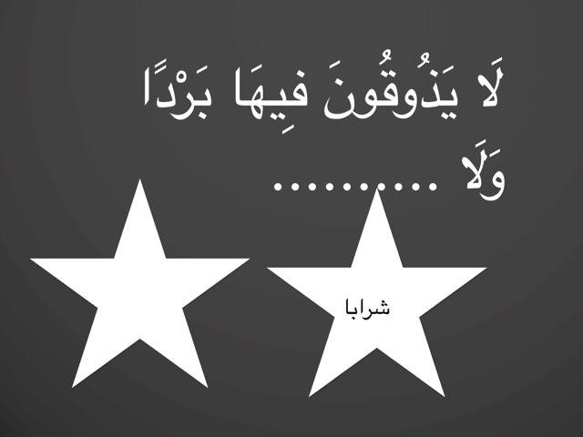 دعت by Muneerah Aljabri