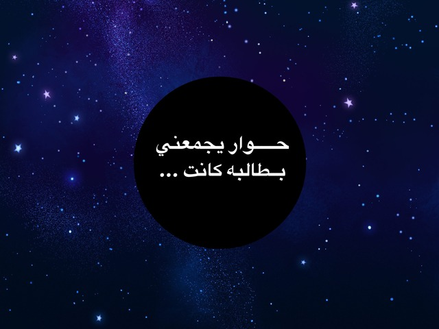 التوبة by بسمة